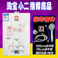 Gas Water Heater Household Gas Bath LPG Shower Specials Low Water Pressure Natural Gas 8L 6 l Shower