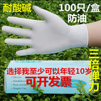 Disposable gloves female latex dishwashing rubber catering rubber plastic oil-proof white surgery labor insurance gloves thickening