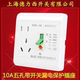 Shanghai Delessi switch with 10A five-hole leakage protection socket power 86 type dark leakage protection anti-short circuit