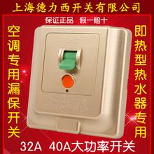 上海德力西 32A 40A漏电保护开关大功率柜机空调专用漏保86型暗装