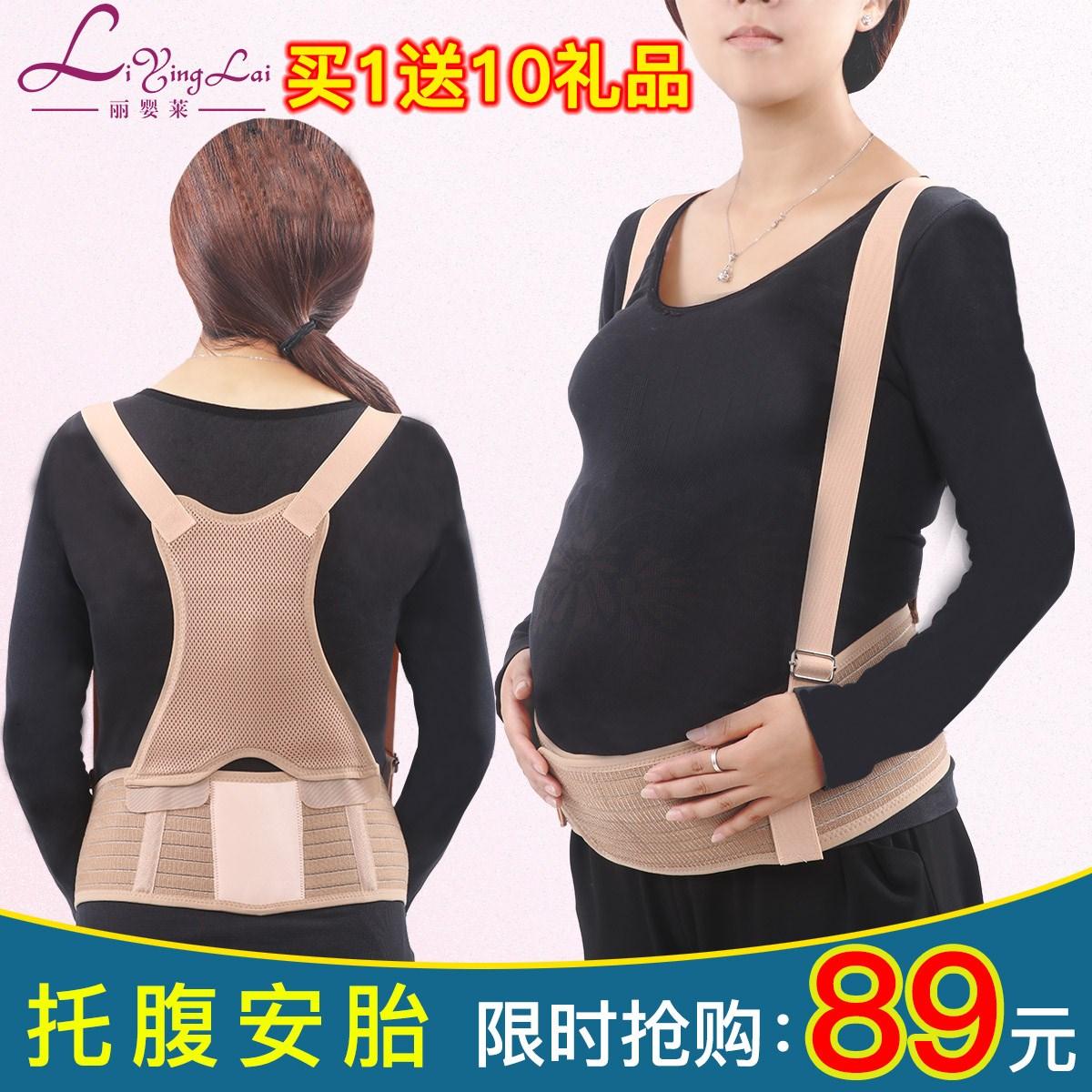 孕妇托腹带产前保胎怀孕期专用透气拖付带兜挎肩式春夏季纯棉用品