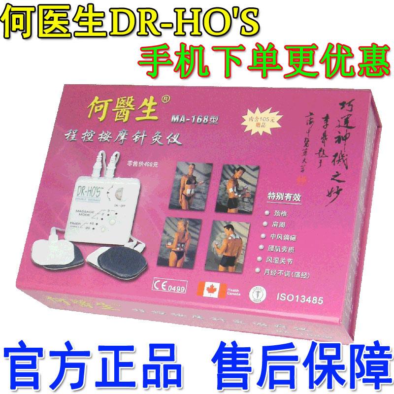 新版何医生DR-HO'S按摩针灸理疗仪 DR-HOS电子便携保健按摩机仪器