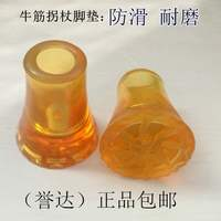 Anti-skid squat head, cane, foot pad, cane, old man, underarm, underarm, plastic head, disabled, Oxford wear-resistant cane pad