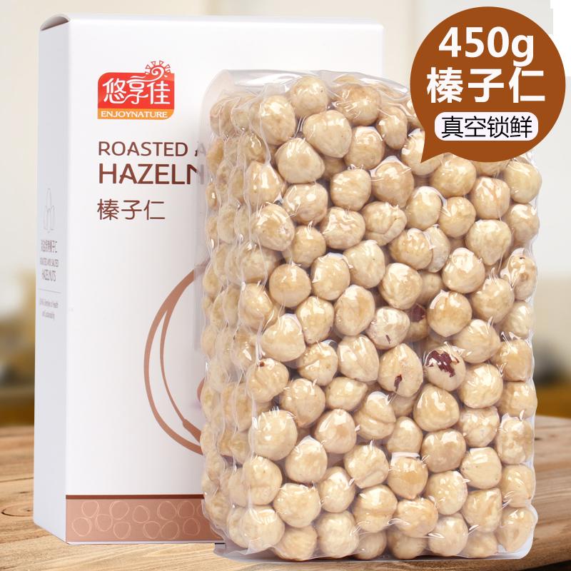 【悠享佳_榛子仁450g】土耳其原味生烘焙用盐�h年货坚果休闲零食