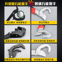 Universal live activity universal wrench set multi-function fast opening pipe wrench self-tightening German king pipe wrench