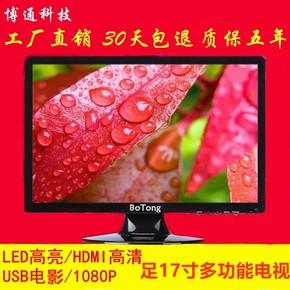 高清12/14/15/17/19寸22迷你小型液晶电视机AV监控显示器无线WiFi