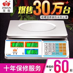 至尊电子称台秤计价30kg精准称重厨房超市卖菜水果电子秤商用字秤