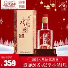 【真品保障】水井坊臻酿八号52度500ml浓香型白酒送礼纯粮食酒