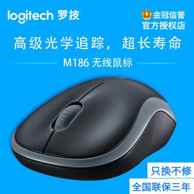 包邮正品国行 罗技 M186/M185/M220 无线鼠标笔记本台式机电脑