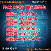 5700 A10 AMD FM2四核CPU 5600K 6600K 5800K 6700K 6500 5500