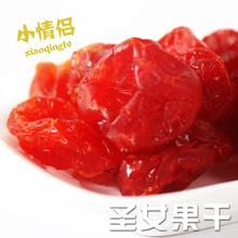 小情侣小西红柿番茄干圣女果干500g蜜饯酸甜可口水果零食包邮
