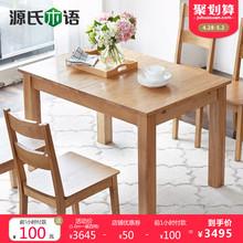 源氏木语纯实木伸缩餐桌白橡木折叠餐桌椅组合现代美式北欧简约