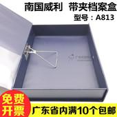 南国威利A813档案盒 带铁夹资料盒A4文件盒6cm文件盒加厚收纳盒