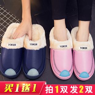 买一送一防水棉拖鞋冬季男女情侣家居pu皮面室内包跟厚底毛绒保暖