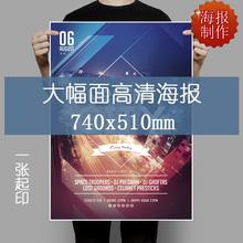 宣传大海报定制A1/A2铜版纸B2A3数码打印哑粉双胶纸设计图片印刷