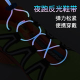 Reflective lazy shoe LACES mountaineering running sports cycling elastic color white black fluorescent buckle circle