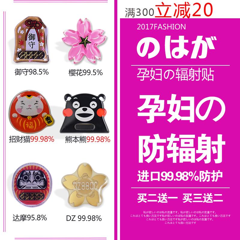 日本手机防辐射贴