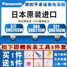松下手表电池377 SR626SW 364 SR621SW纽扣石英电子表 卡西欧索尼