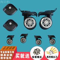 行李箱万向轮配件轮子拉杆箱旅行箱皮箱维修箱包配件轱辘轮子脚轮