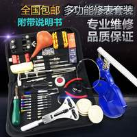 Repair Table Disassembly Tool Change Battery Strap Adjuster Watch Open Cover Clamp Watch Set