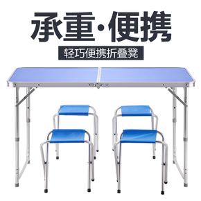 带椅子凳子的套装折叠小桌子长方形吃饭桌三件套餐桌一体家用旅游
