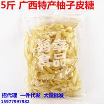 原装八珍果陈皮正品进口500g白柚参柚子参台湾八仙果包邮润喉正宗