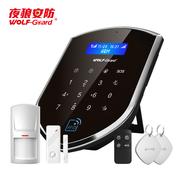 夜狼智能无线GSM手机卡店铺门窗安防系统红外线家用防盗报警器
