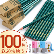 Chengguang Pupils'Pencil 2 is more innocuous than HB Children's Kindergarten 2B Wholesale Sketch Examination Card Special Pencil 2H Pencil Set Stationery Learning Supplies with Rubber Eraser Head