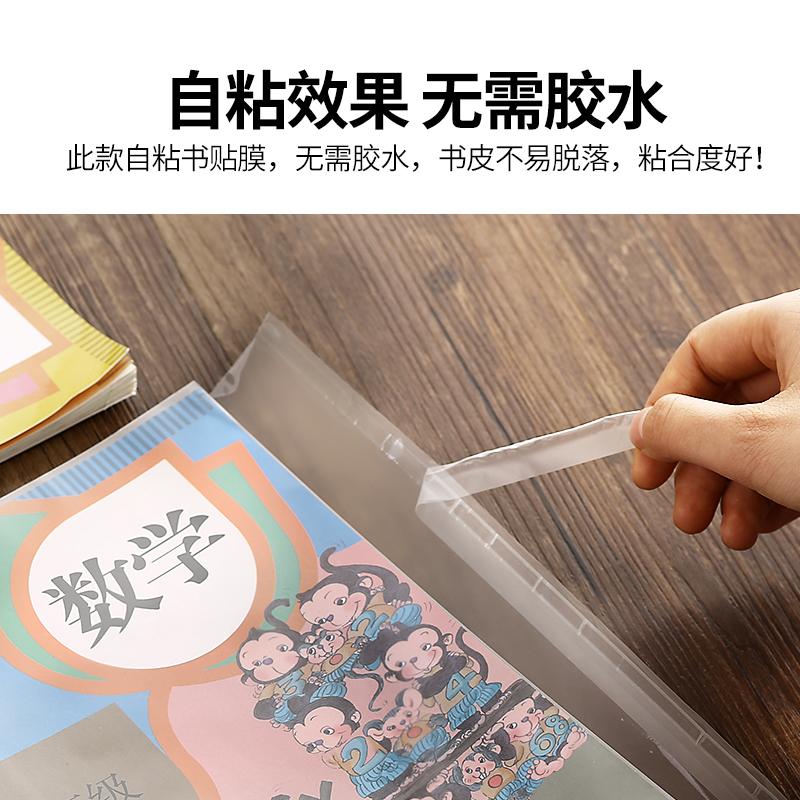 迪斯熊上海市小学生用一二三四五1-2-3-6年级全套透明磨砂包书纸书皮书套自粘书膜包书套防水小清新韩国书壳