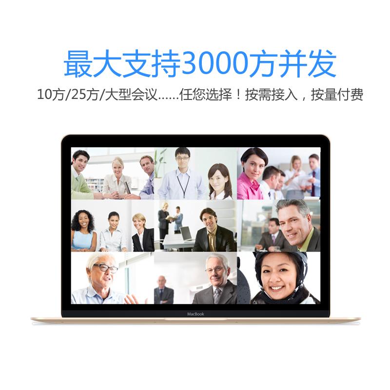 随锐瞩目高清视频会议远程会议网络会议软件25方包年视频会议系统