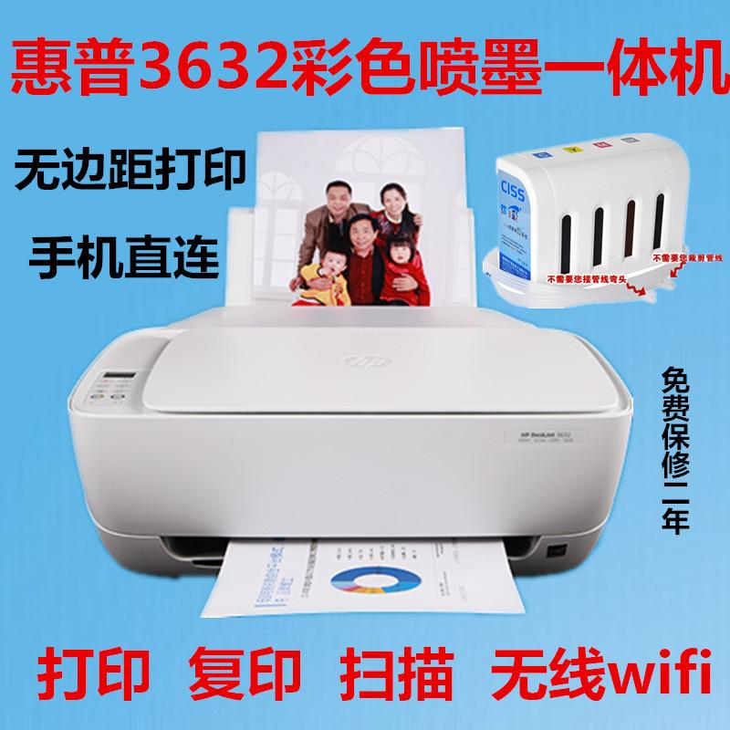 惠普3630/3638 打印复印扫描wifi多功能打印机一体机喷墨照片A4