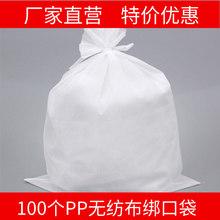50cm无纺布一次性煎药袋隔渣袋熬药袋过滤袋中药袋绑口袋 100个45