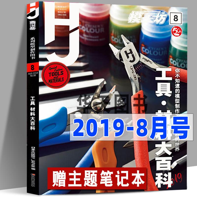 2019年书籍正版舰船敢达《工具材料大百科