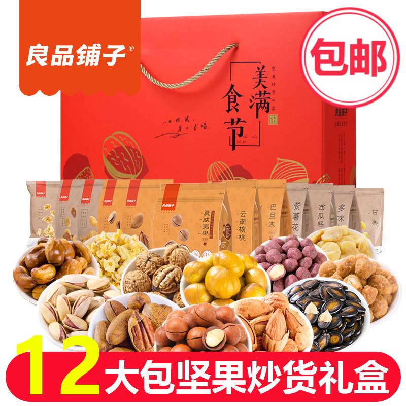 良品铺子坚果礼盒美满食节混合组合网红零食礼盒大礼包一整箱礼物