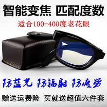 Intelligent presbyopic glasses, male far and near dual-purpose high definition automatic zoom multi-functional old glasses, anti-fatigue and ultra-light