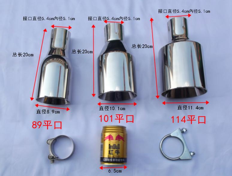 汽车排气管改装通用304不锈钢尾喉89 101 114大口径双层焊边尾嘴