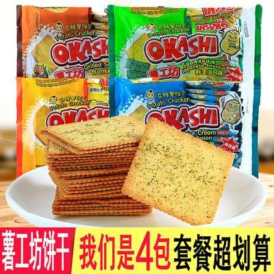 薯工坊饼干192g*4包薄脆纸片土豆马铃薯饼干海苔鱿鱼酸奶咸味零食