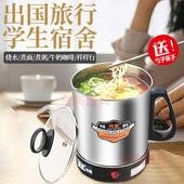 304不锈钢迷你一体电热杯出国旅行学生煮面电杯电热烧水杯电煮杯