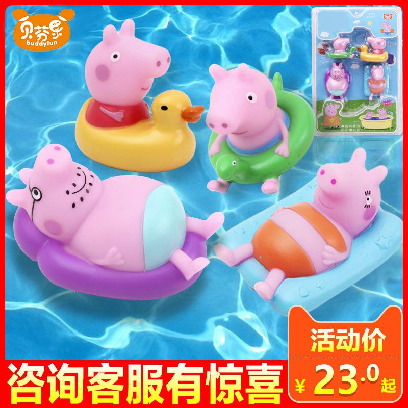 宝宝玩水正版小猪佩奇儿童洗澡戏水婴儿