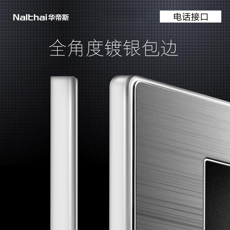 Nalthai华帝斯86型墙壁开关插座 拉丝面板弱电单电话接口接头黑金