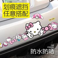 KT猫车贴刮痕贴划痕遮挡防水汽车贴纸装饰可爱卡通hellokitty贴画