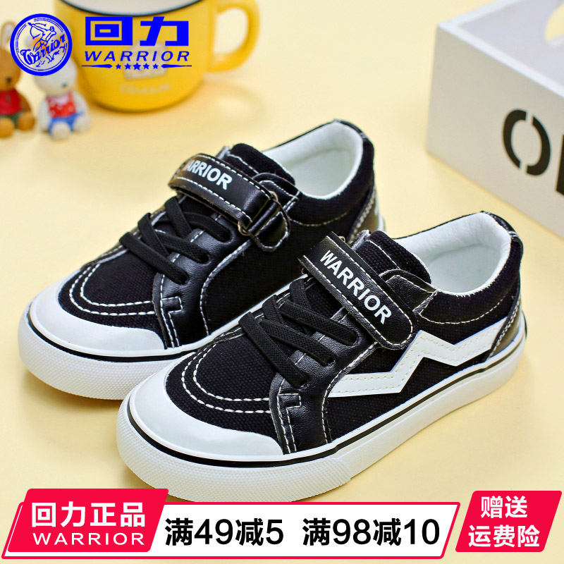 回力童鞋2019春秋新款女童男童鞋子儿童帆布鞋小白鞋运动鞋板鞋