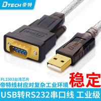 帝特usb转rs232串口线工业级9针串口转换器USB转串口线com口母头