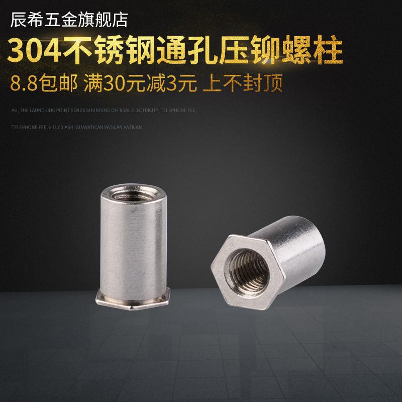 M4 304不锈钢通孔压铆螺柱 压铆螺母柱压铆件M4 6-M4 12