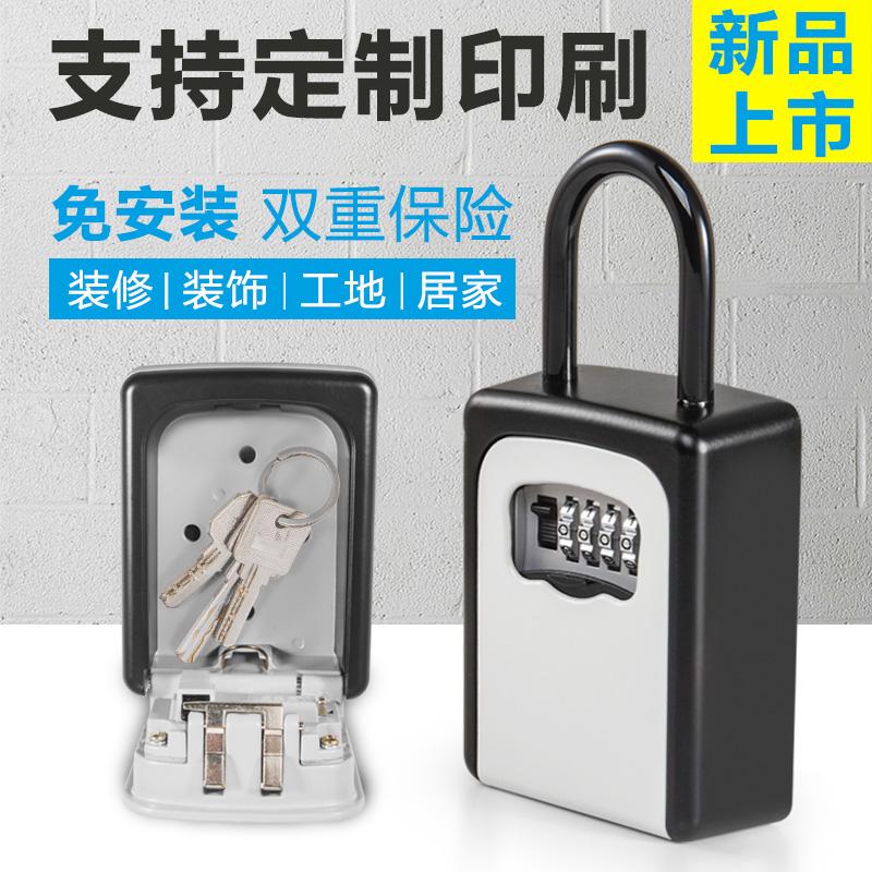 金隆兴多功能装修猫眼工地钥匙密码匙盒钥匙箱锁匙存放盒锁匙收纳