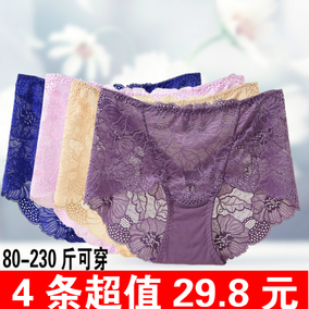 4条装 性感蕾丝女内裤中腰 收腹大码胖mm200斤无痕女士三角裤头