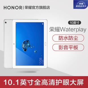 【6.26-6.28優惠高達900元】榮耀 waterplay防水防塵10英寸4G平板電腦WIFI超薄安卓智能娛樂影音二合一