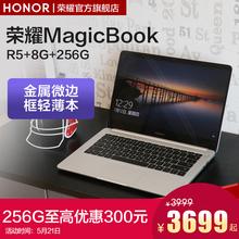 【256G直降300元】HONOR/荣耀 magicbook R5+8G+256/512G锐龙版AMD笔记本电脑 高性能金属轻薄本集成显卡