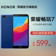 Huawei honor / glory play 7 full screen mobile phone smart phone official flagship store official website brand new machine genuine old man old machine full Netcom big voice mobile phone