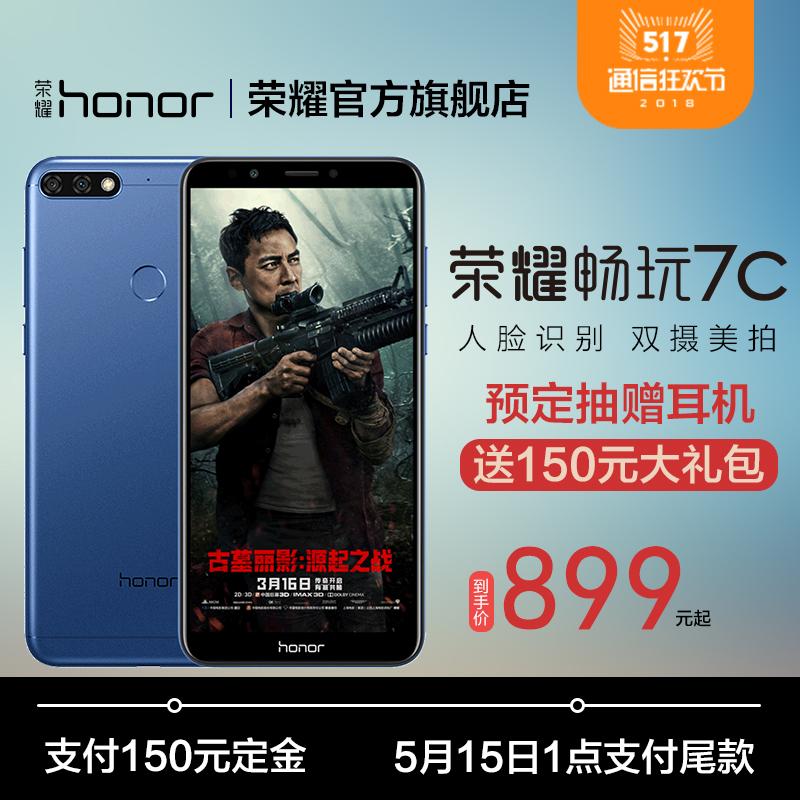 华为honor/荣耀 畅玩7C全面屏手机智能手机官方旗舰店全新正品7X